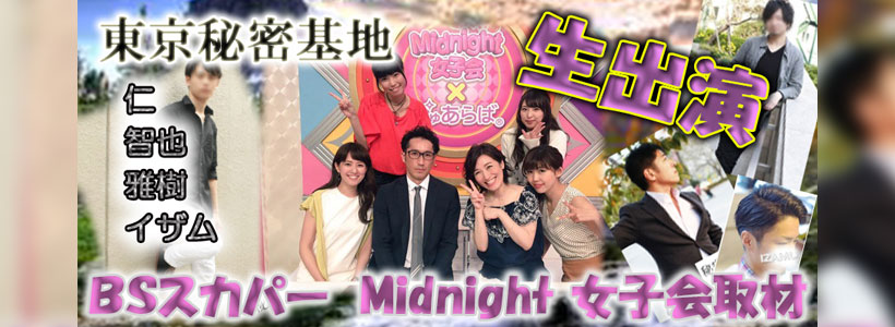 BSスカパー Midnight女子会Z #13
