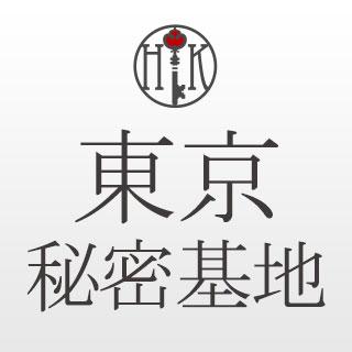 女性用風俗【東京秘密基地】