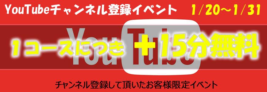 YouTubeイベント♯2