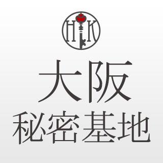 女性用風俗【大阪秘密基地】