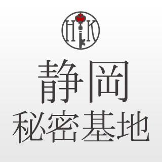 女性用風俗【静岡秘密基地】