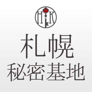 女性用風俗【札幌秘密基地】