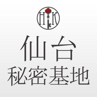 女性用風俗【仙台秘密基地】