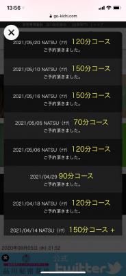 NATSU(ナツ) ナツ【品川秘密基地】