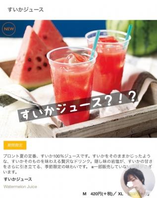 DAICHI(ダイチ) 夏の定番??