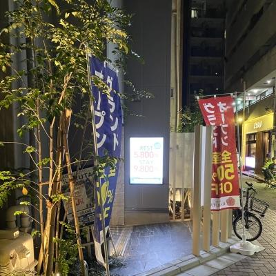 COH(コウ) ホテル代半額!