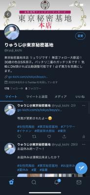 RYUJI(リュウジ) Twitter開設