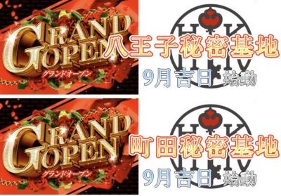 EIGHT(エイト) 町田、八王子秘密基地オープン間近!!