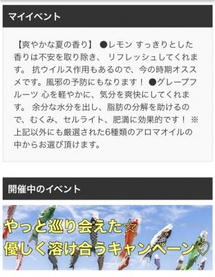 NITO(ニト) マイイベント!!