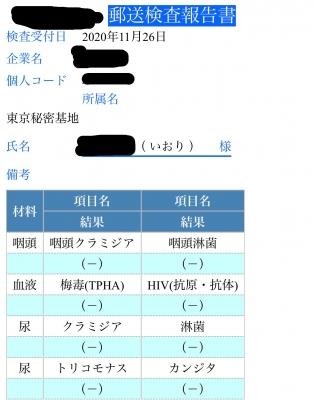 IORI(イオリ) 月一性病検査