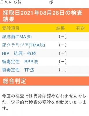 IKU(イク) 8月性病検査結果