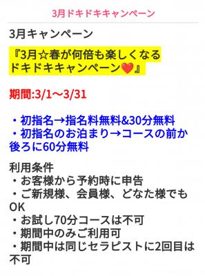KONOSUKE(コウノスケ) キャンペーン開催中