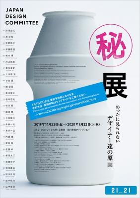 HIROKI(ヒロキ) ㊙︎展