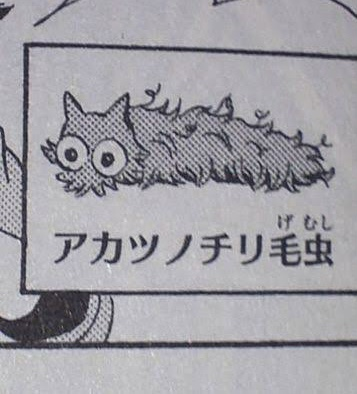 TAKERU(タケル) 珍生物