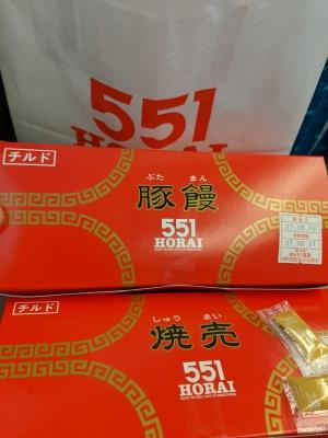 KONOSUKE(コウノスケ) 551の蓬莱