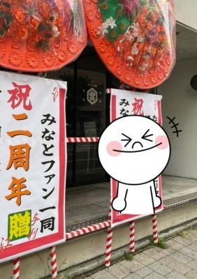MINATO(ミナト) ファンクラブが出来ました。