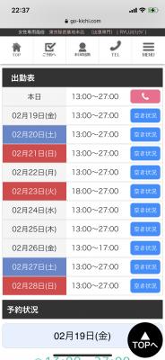 RYUJI(リュウジ) 2月出勤スケジュール