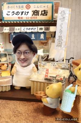 KONOSUKE(コウノスケ) こうのすけ商店