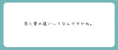 SHOYA(ショウヤ) 【恋と愛の違い】