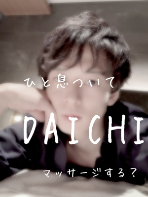 DAICHI(ダイチ) トリダメこれで終わり
