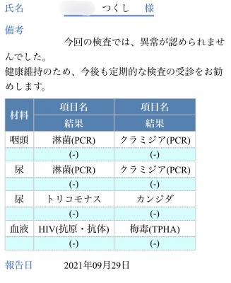 TSUKUSHI(ツクシ) 運命の検査結果(((;゚Д゚)))ドキドキ♥️