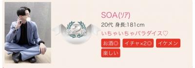 SOA(ソア) ★4月もありがとうございました★