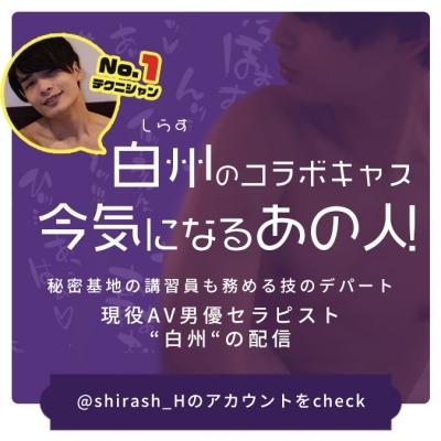 SHIRASH(シラス) 10/20&25 ツイキャスします!