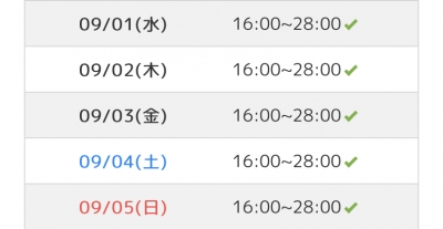 RIMU(リム) オープン日〜のシフト