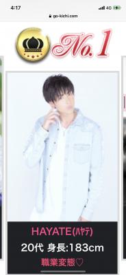 HAYATE(ハヤテ) 千葉ランキング1位V2‼️全国6位✨