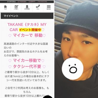 TAKANE(タカネ) MY CARイベント