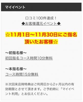 SYOKI(ショウキ) 口コミ100件突破!マイイベント開催!
