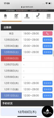 RYUJI(リュウジ) 12月前半スケジュール