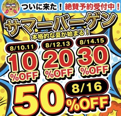 SHINOBU(シノブ) 夏の最大イベント