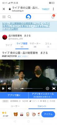 HISASHI(ヒサシ) お散歩キャス