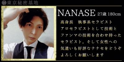 NANASE(ナナセ) ご挨拶