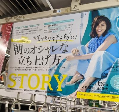 KONOSUKE(コウノスケ) 電車のつり革広告
