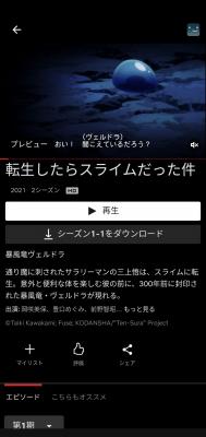 UMI(ウミ) アニメ