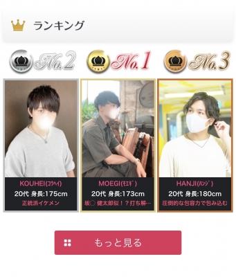 MOEGI(モエギ) 上野No.1!ありがとうございました!!