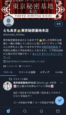 TOMOAKI(トモアキ) セラピストデビュー&Twitter開設記念