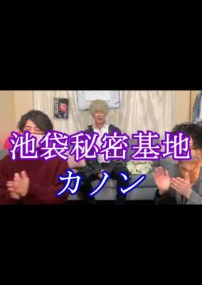 KANON(カノン) !!YouTubeコラボ!!
