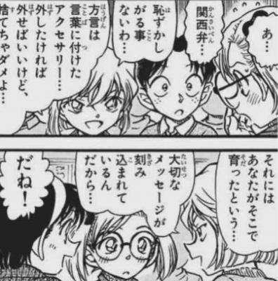 KONOSUKE(コウノスケ) 名探偵コナン 灰原さんに惚れた
