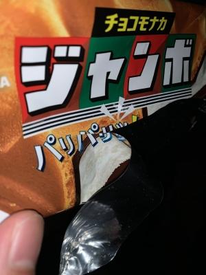 AN(アン) ジャンボ