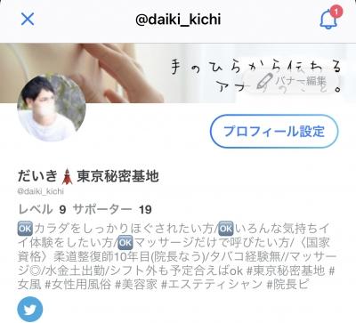 DAIKI(ダイキ) 【ツイキャスはじめました✨】