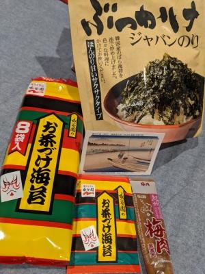 KONOSUKE(コウノスケ) お茶漬け食べるよー