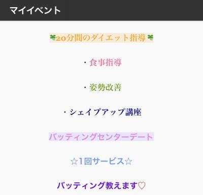 SHINSAKU(シンサク) 出勤情報