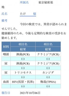 TAKE(タケ) 性病検査結果報告