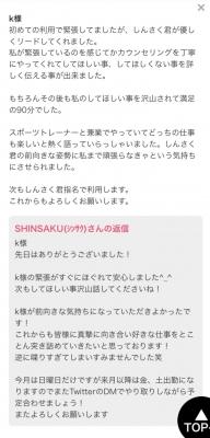 SHINSAKU(シンサク) 感謝。