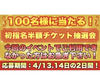 TAKERU(タケル) 追加イベント!