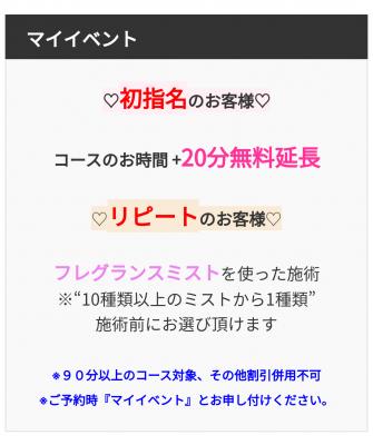 "KISARAGI(キサラギ) ""特別な""マイイベント"