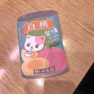 MOMO(モモ) 白桃くんです